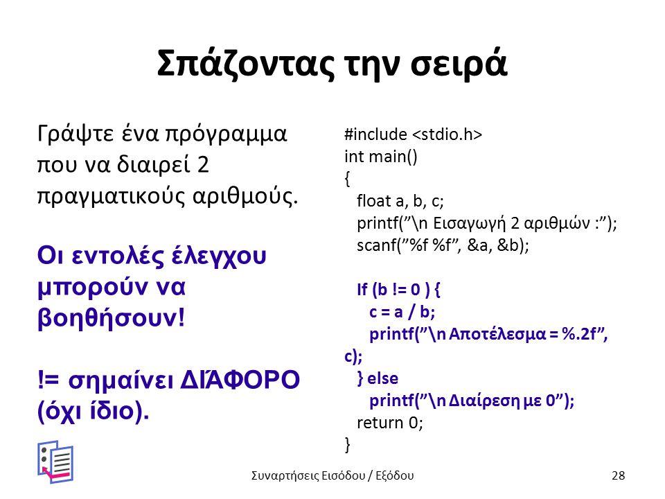 """Σπάζοντας την σειρά Γράψτε ένα πρόγραμμα που να διαιρεί 2 πραγματικούς αριθμούς. #include int main() { float a, b, c; printf(""""\n Εισαγωγή 2 αριθμών :"""""""