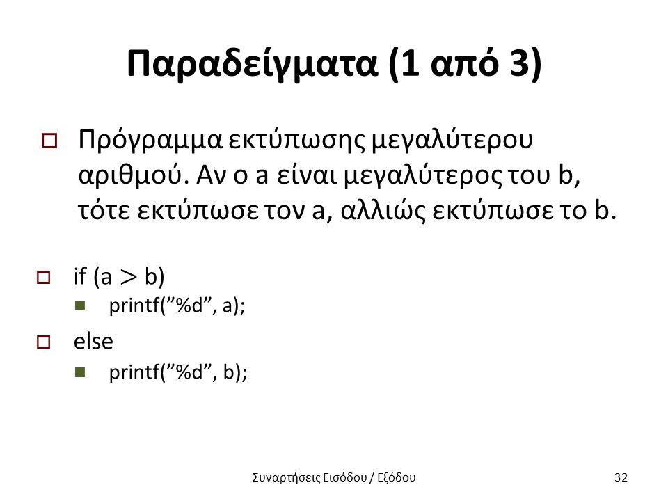 Παραδείγματα (1 από 3)  Πρόγραμμα εκτύπωσης μεγαλύτερου αριθμού. Αν ο a είναι μεγαλύτερος του b, τότε εκτύπωσε τον a, αλλιώς εκτύπωσε το b. Συναρτήσε