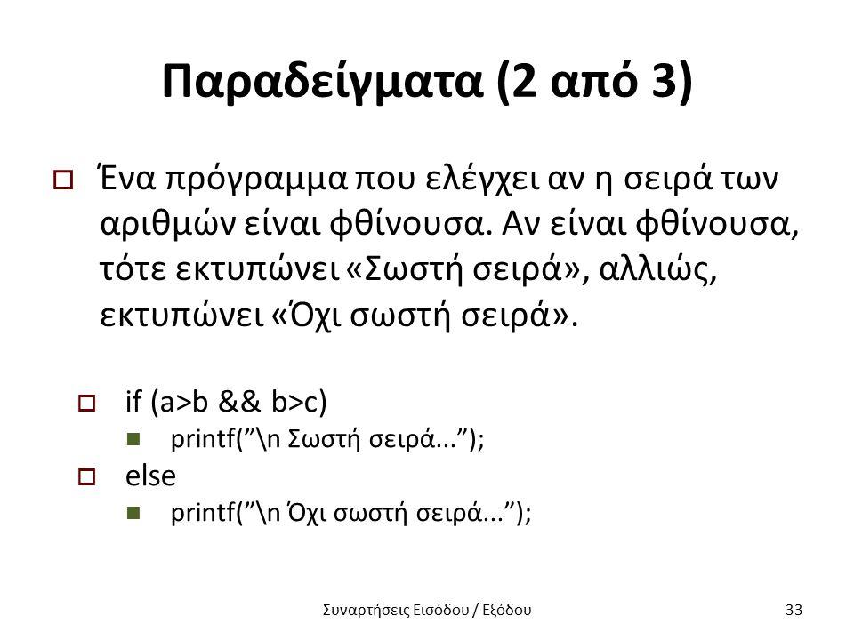 Παραδείγματα (2 από 3)  Ένα πρόγραμμα που ελέγχει αν η σειρά των αριθμών είναι φθίνουσα. Αν είναι φθίνουσα, τότε εκτυπώνει «Σωστή σειρά», αλλιώς, εκτ