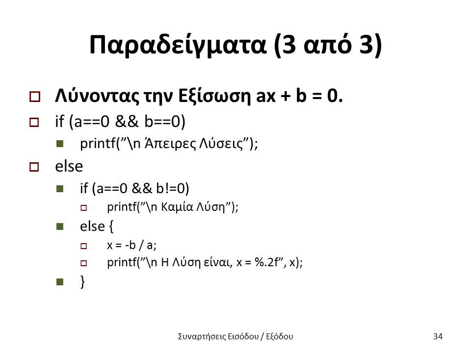"""Παραδείγματα (3 από 3)  Λύνοντας την Εξίσωση ax + b = 0.  if (a==0 && b==0) printf(""""\n Άπειρες Λύσεις"""");  else if (a==0 && b!=0)  printf(""""\n Καμία"""
