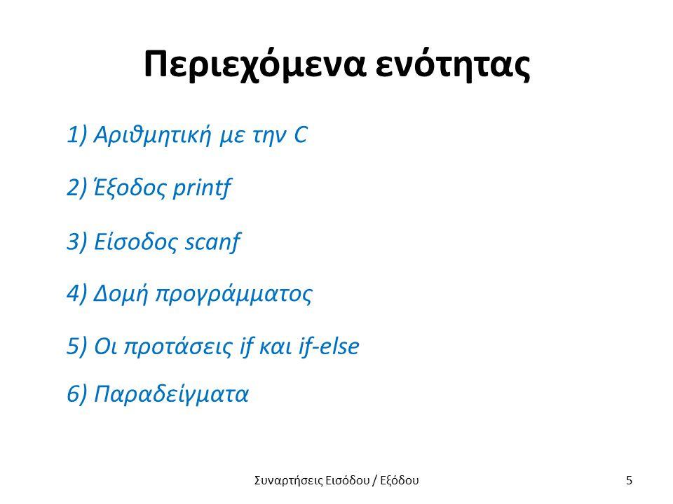 Περιεχόμενα ενότητας 1) Αριθμητική με την C 2) Έξοδος printf 3) Είσοδος scanf 4) Δομή προγράμματος 5) Οι προτάσεις if και if-else 6) Παραδείγματα Συνα