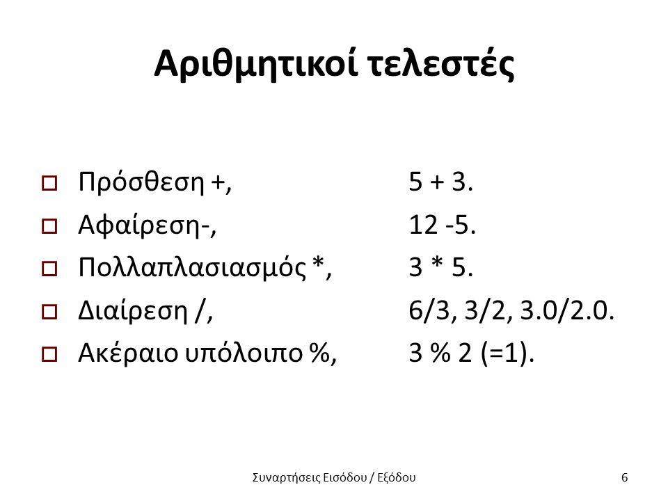 Αριθμητικοί τελεστές  Πρόσθεση +,5 + 3.  Αφαίρεση-,12 -5.  Πολλαπλασιασμός *,3 * 5.  Διαίρεση /,6/3, 3/2, 3.0/2.0.  Ακέραιο υπόλοιπο %,3 % 2 (=1)