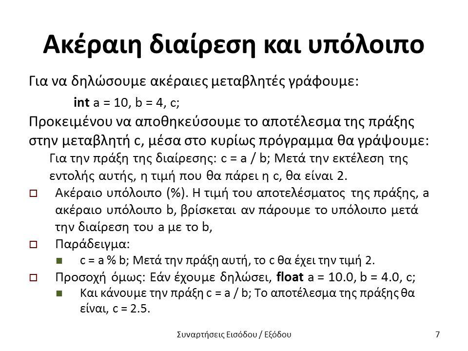 Ακέραιη διαίρεση και υπόλοιπο Για να δηλώσουμε ακέραιες μεταβλητές γράφουμε: int a = 10, b = 4' c; Προκειμένου να αποθηκεύσουμε το αποτέλεσμα της πράξ