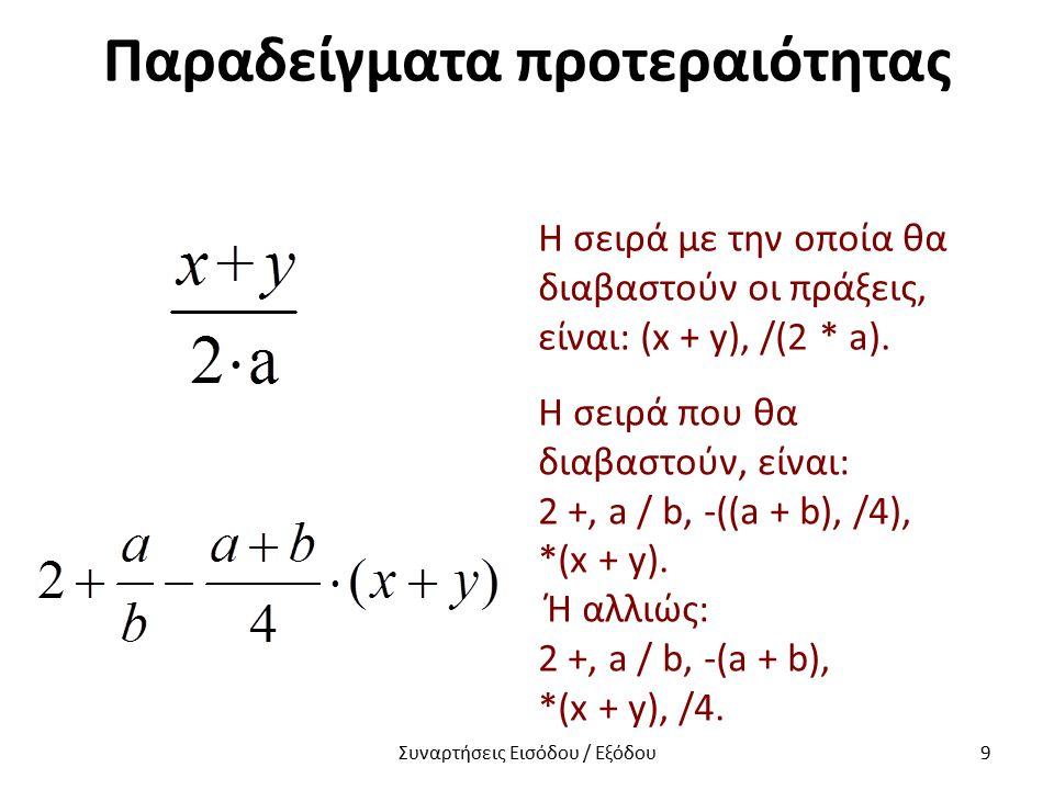 Παραδείγματα προτεραιότητας Η σειρά με την οποία θα διαβαστούν οι πράξεις, είναι: (x + y), /(2 * a). Η σειρά που θα διαβαστούν, είναι: 2 +, a / b, -((