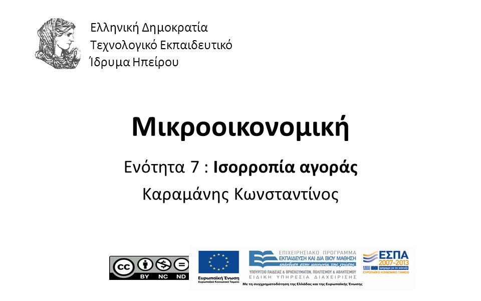 1 Μικροοικονομική Ενότητα 7 : Ισορροπία αγοράς Καραμάνης Κωνσταντίνος Ελληνική Δημοκρατία Τεχνολογικό Εκπαιδευτικό Ίδρυμα Ηπείρου