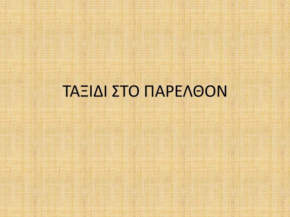 ΤΑΞΙΔΙ ΣΤΟ ΠΑΡΕΛΘΟΝ