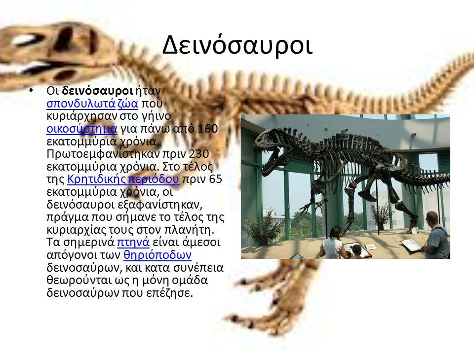 Δεινόσαυροι Οι δεινόσαυροι ήταν σπονδυλωτά ζώα που κυριάρχησαν στο γήινο οικοσύστημα για πάνω από 160 εκατομμύρια χρόνια. Πρωτοεμφανίστηκαν πριν 230 ε