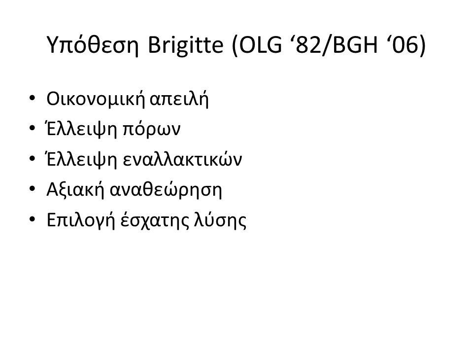 Υπόθεση Brigitte (OLG '82/BGH '06) Οικονομική απειλή Έλλειψη πόρων Έλλειψη εναλλακτικών Αξιακή αναθεώρηση Επιλογή έσχατης λύσης