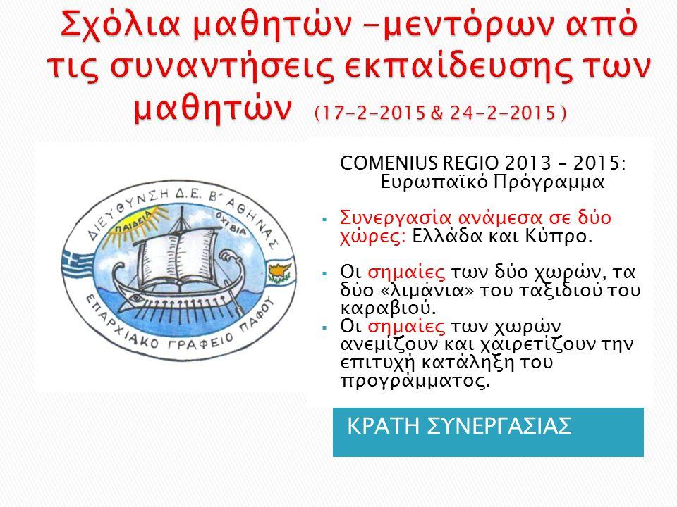 ΚΡΑΤΗ ΣΥΝΕΡΓΑΣΙΑΣ COMENIUS REGIO 2013 – 2015: Ευρωπαϊκό Πρόγραμμα  Συνεργασία ανάμεσα σε δύο χώρες: Ελλάδα και Κύπρο.
