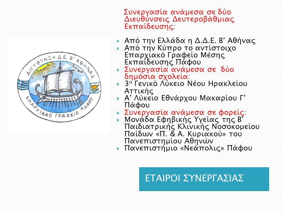 ΕΤΑΙΡΟΙ ΣΥΝΕΡΓΑΣΙΑΣ Συνεργασία ανάμεσα σε δύο Διευθύνσεις Δευτεροβάθμιας Εκπαίδευσης:  Από την Ελλάδα η Δ.Δ.Ε.
