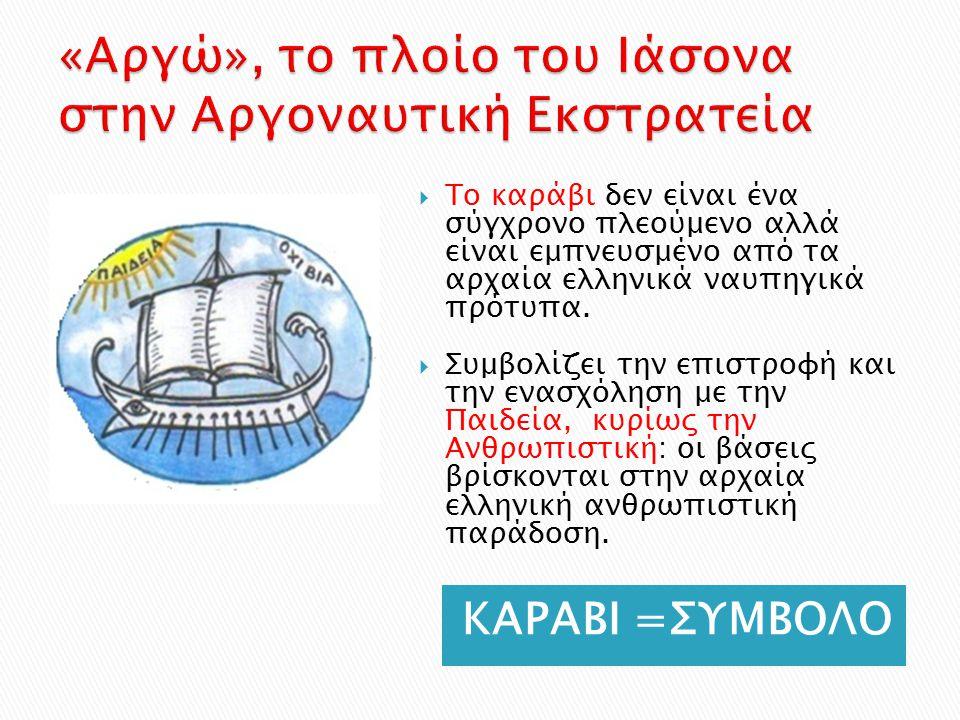 ΚΑΡΑΒΙ =ΣΥΜΒΟΛΟ  Το καράβι δεν είναι ένα σύγχρονο πλεούμενο αλλά είναι εμπνευσμένο από τα αρχαία ελληνικά ναυπηγικά πρότυπα.