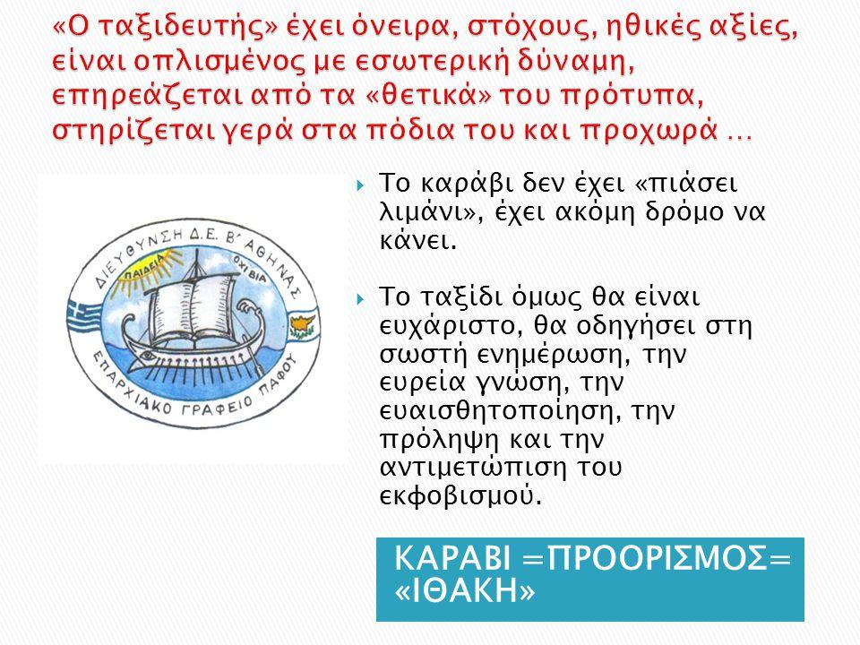 ΚΑΡΑΒΙ =ΠΡΟΟΡΙΣΜΟΣ= «ΙΘΑΚΗ»  Το καράβι δεν έχει «πιάσει λιμάνι», έχει ακόμη δρόμο να κάνει.