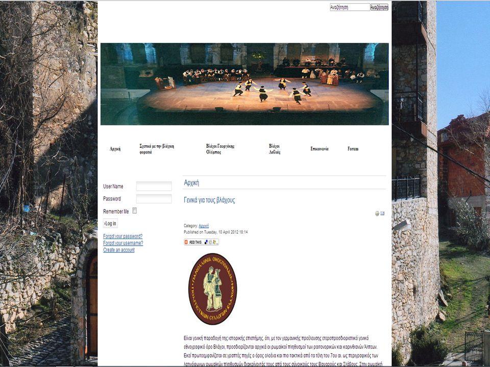 2 ΠΤΥΧΙΑΚΗ ΕΡΓΑΣΙΑ Υλοποίηση πλήρης οδηγού για τους Λαογραφικούς Συλλόγους Βλάχων N.Σερρών, με τη χρήση του συστήματος διαχείρισης περιεχομένου Joomla.