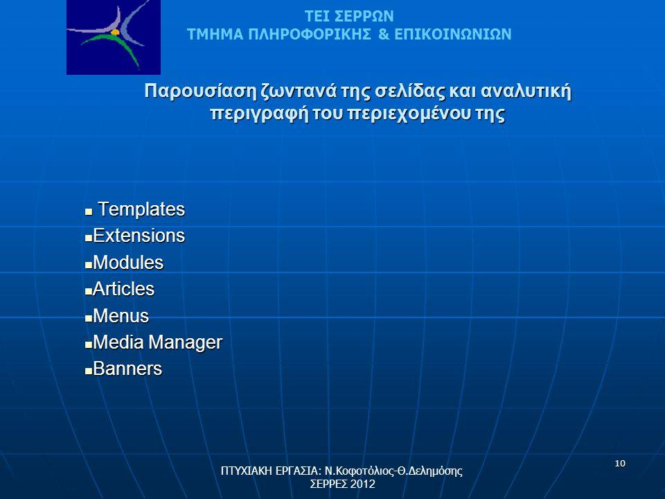 10 Παρουσίαση ζωντανά της σελίδας και αναλυτική περιγραφή του περιεχομένου της Templates Templates Extensions Extensions Modules Modules Articles Arti