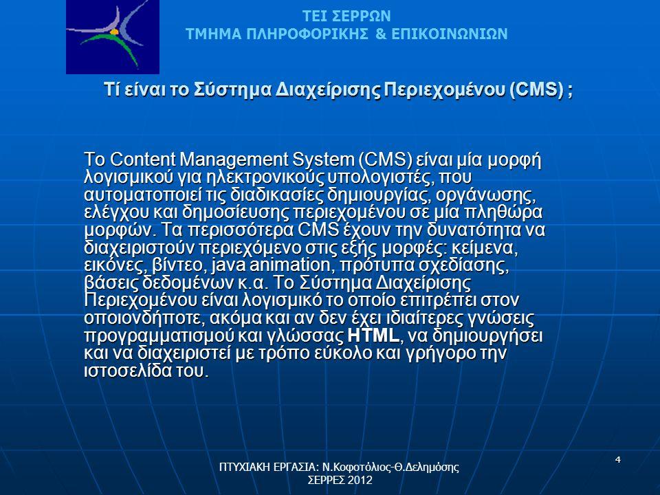 4 Τί είναι το Σύστημα Διαχείρισης Περιεχομένου (CMS) ; Το Content Management System (CMS) είναι μία μορφή λογισμικού για ηλεκτρονικούς υπολογιστές, πο