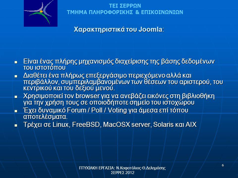 7 Joomla Seo Ο ορός SEO προκύπτει από τα αρχικά των λέξεων Search Engine Optimization, που στα Ελληνικά μεταφράζεται ως Βελτιστοποίηση μηχανών αναζήτησης αλλά ουσιαστικά εννοείται βελτιστοποίηση ιστοσελίδας για τις μηχανές αναζήτησης.