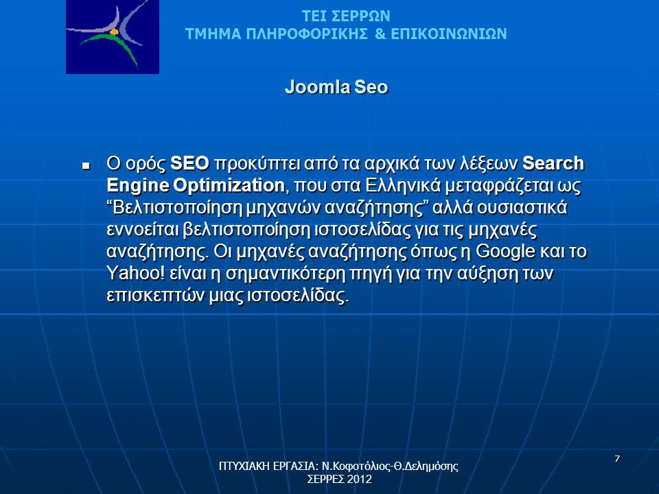 "7 Joomla Seo Ο ορός SEO προκύπτει από τα αρχικά των λέξεων Search Engine Optimization, που στα Ελληνικά μεταφράζεται ως ""Βελτιστοποίηση μηχανών αναζήτ"
