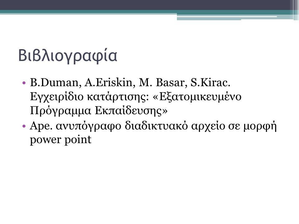 Βιβλιογραφία B.Duman, A.Eriskin, M. Basar, S.Kirac. Εγχειρίδιο κατάρτισης: «Εξατομικευμένο Πρόγραμμα Εκπαίδευσης» Ape. ανυπόγραφο διαδικτυακό αρχείο σ