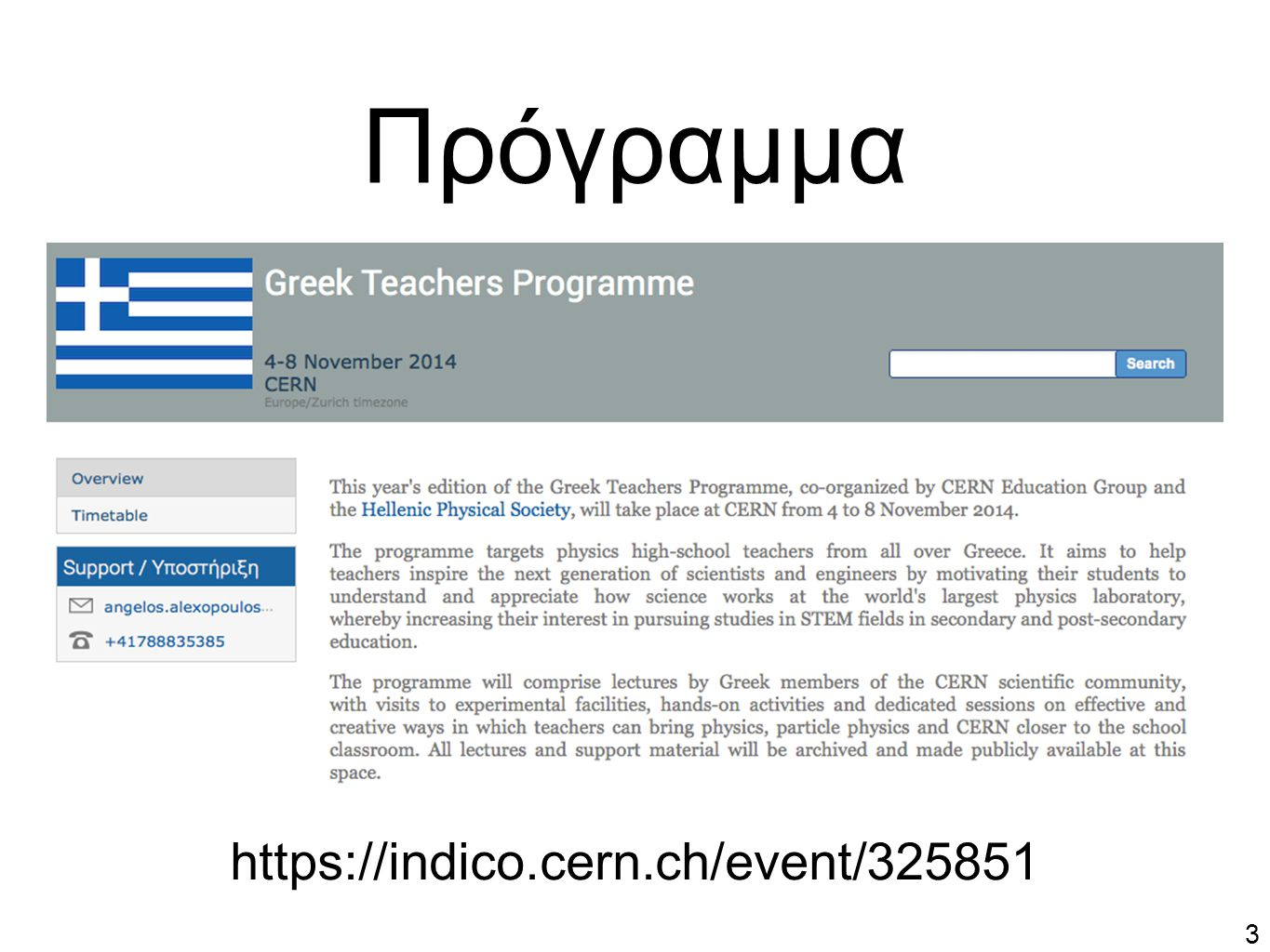 3 Πρόγραμμα https://indico.cern.ch/event/325851