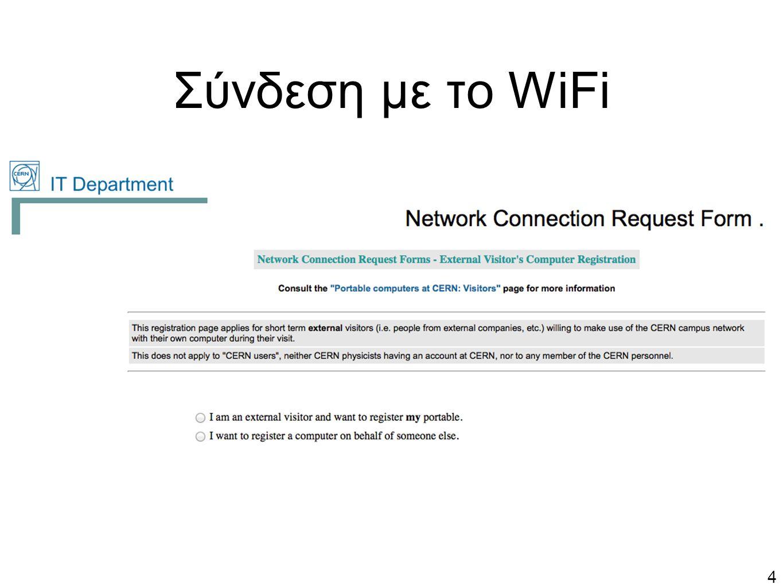 4 Σύνδεση με το WiFi