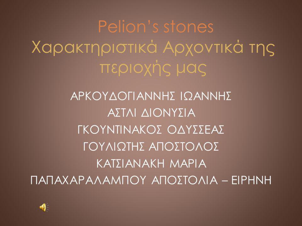 Pelion's stones Χαρακτηριστικά Αρχοντικά της περιοχής μας ΑΡΚΟΥΔΟΓΙΑΝΝΗΣ ΙΩΑΝΝΗΣ ΑΣΤΛΙ ΔΙΟΝΥΣΙΑ ΓΚΟΥΝΤΙΝΑΚΟΣ ΟΔΥΣΣΕΑΣ ΓΟΥΛΙΩΤΗΣ ΑΠΟΣΤΟΛΟΣ ΚΑΤΣΙΑΝΑΚΗ ΜΑΡΙΑ ΠΑΠΑΧΑΡΑΛΑΜΠΟΥ ΑΠΟΣΤΟΛΙΑ – ΕΙΡΗΝΗ