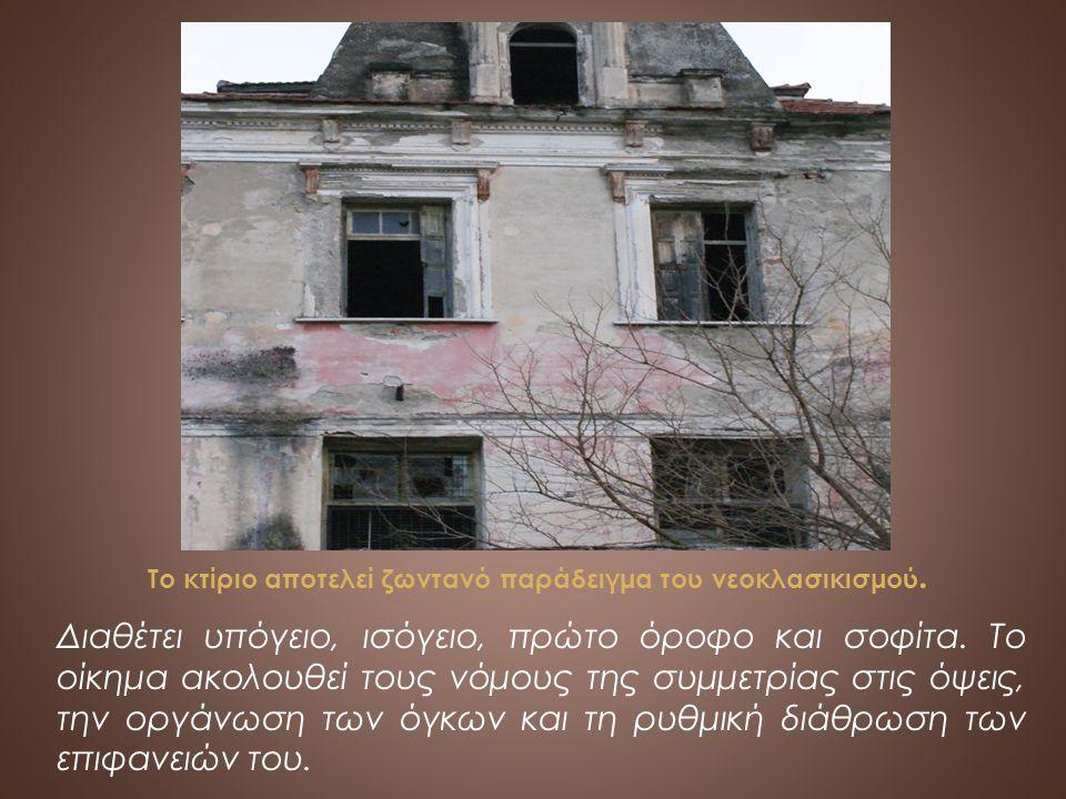 Το κτίριο αποτελεί ζωντανό παράδειγμα του νεοκλασικισμού.