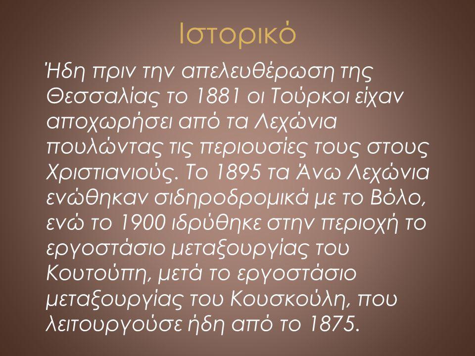Ιστορικό Ήδη πριν την απελευθέρωση της Θεσσαλίας το 1881 οι Τούρκοι είχαν αποχωρήσει από τα Λεχώνια πουλώντας τις περιουσίες τους στους Χριστιανιούς.