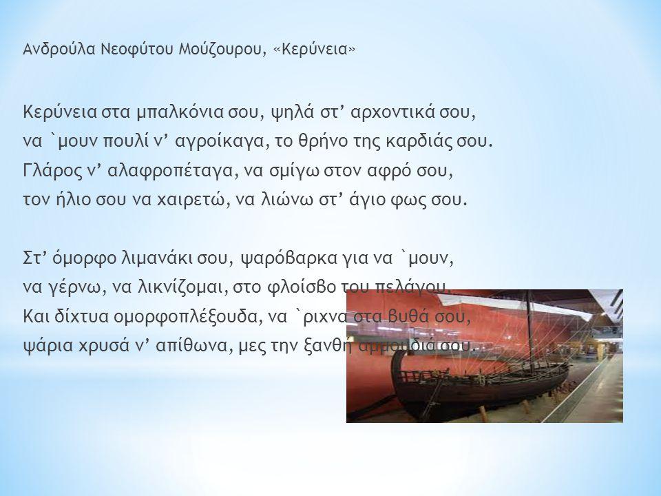 Ανδρούλα Νεοφύτου Μούζουρου, «Κερύνεια» Κερύνεια στα μπαλκόνια σου, ψηλά στ' αρχοντικά σου, να `μουν πουλί ν' αγροίκαγα, το θρήνο της καρδιάς σου. Γλά