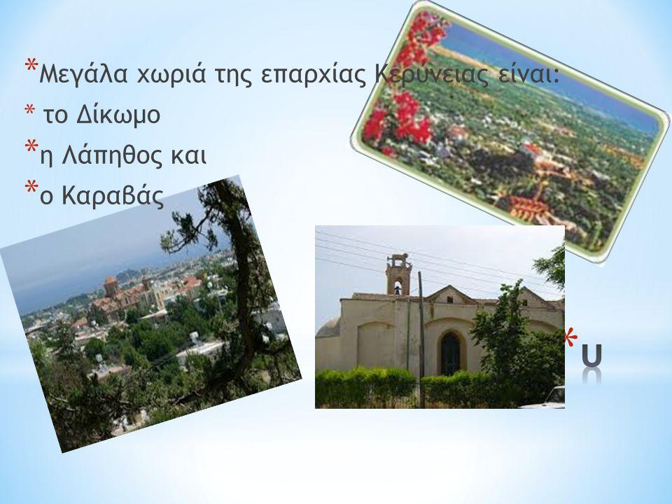 * Μεγάλα χωριά της επαρχίας Κερύνειας είναι: * το Δίκωμο * η Λάπηθος και * ο Καραβάς