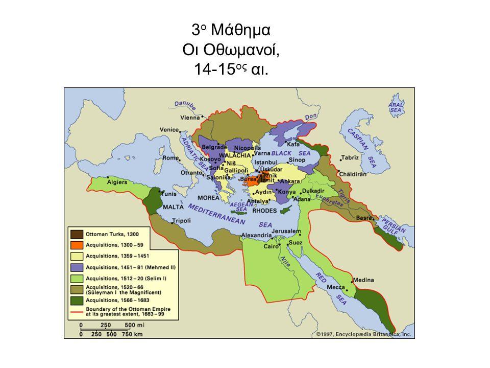 3 ο Μάθημα Οι Οθωμανοί, 14-15 ος αι.