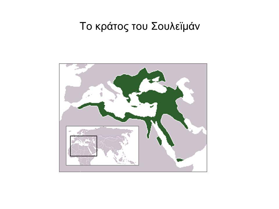Το κράτος του Σουλεϊμάν