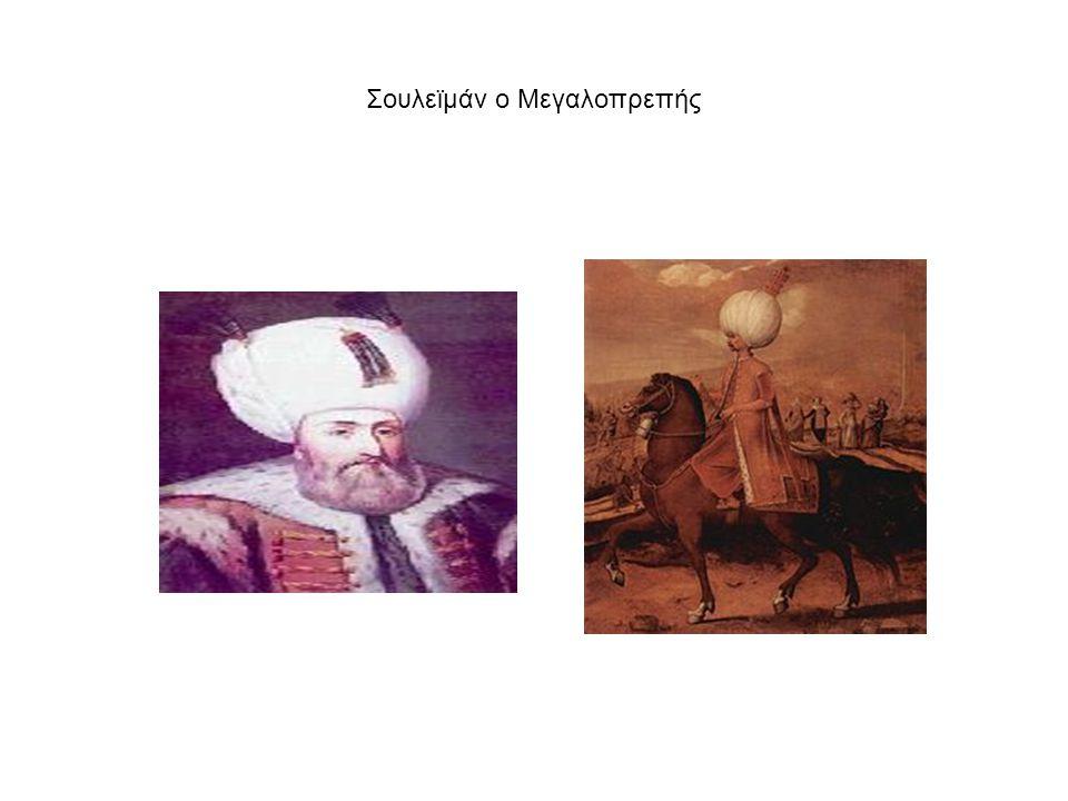 Οργάνωση του οθωμανικού κράτους Για τους Οθωμανούς η αυτοκρατορία τους ήταν μουσουλμανική και οι στρατιώτες του μαχητές του Ισλάμ.