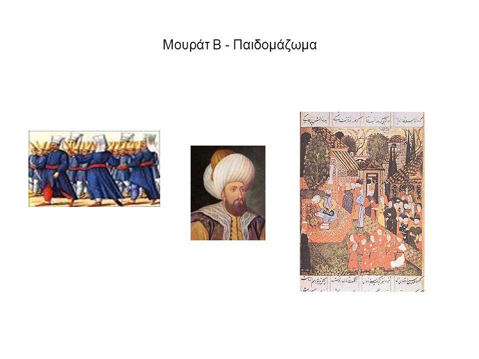 Η ανάδειξη του οθωμανικού κράτους στο διεθνές στερέωμα ήταν έργο του Μεχμέτ/Μωάμεθ Β' του Πορθητή (1451-1481), που άλωσε την Πόλη το 1453, ανοίγοντας το δρόμο για τα Βαλκάνια και την παραδουνάβια Ευρώπη.