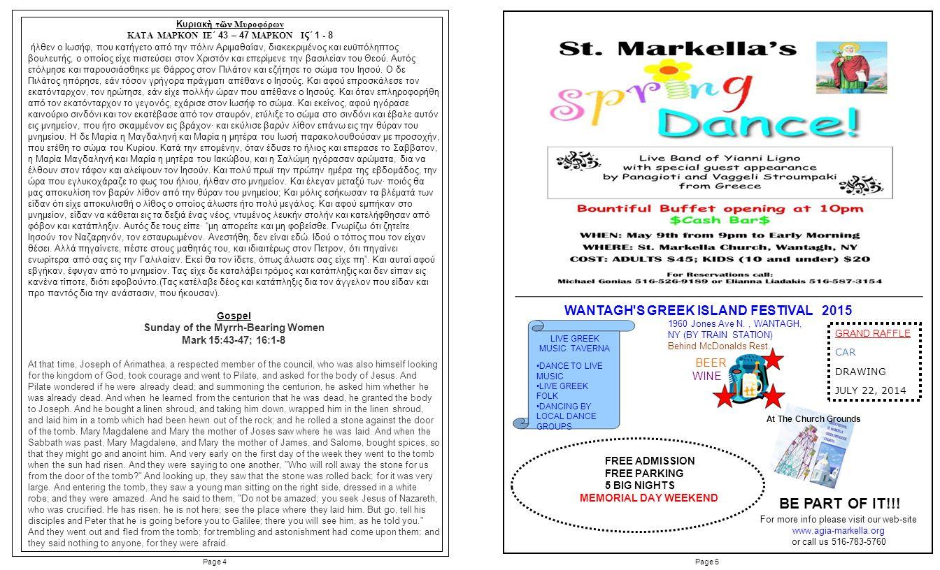 Page 5Page 4 Κυριακ ὴ τ ῶ ν Μυροφόρων ΚΑΤΑ ΜΑΡΚΟΝ ΙΕ´ 43 – 47 ΜΑΡΚΟΝ Ι Ϛ ´ 1 - 8 ήλθεν ο Ιωσήφ, που κατήγετο από την πόλιν Αριμαθαίαν, διακεκριμένος κ