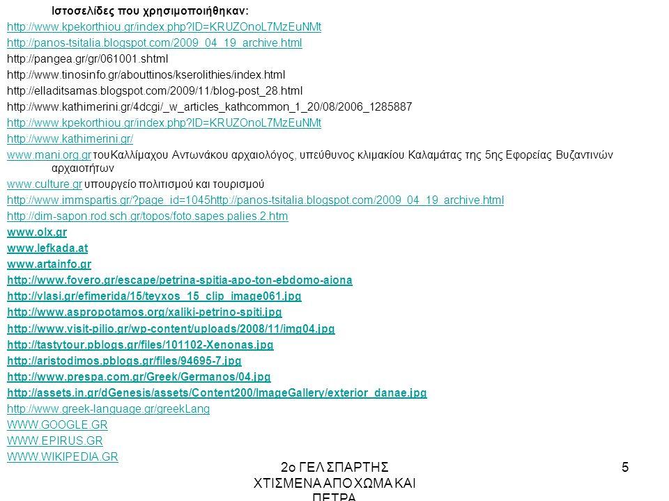 2ο ΓΕΛ ΣΠΑΡΤΗΣ ΧΤΙΣΜΕΝΑ ΑΠΟ ΧΩΜΑ ΚΑΙ ΠΕΤΡΑ 5 Ιστοσελίδες που χρησιμοποιήθηκαν: http://www.kpekorthiou.gr/index.php?ID=KRUZOnoL7MzEuNMt http://panos-ts