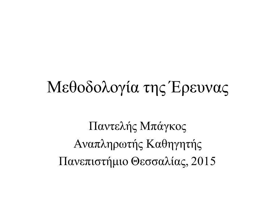Μεθοδολογία της Έρευνας Παντελής Μπάγκος Αναπληρωτής Καθηγητής Πανεπιστήμιο Θεσσαλίας, 2015