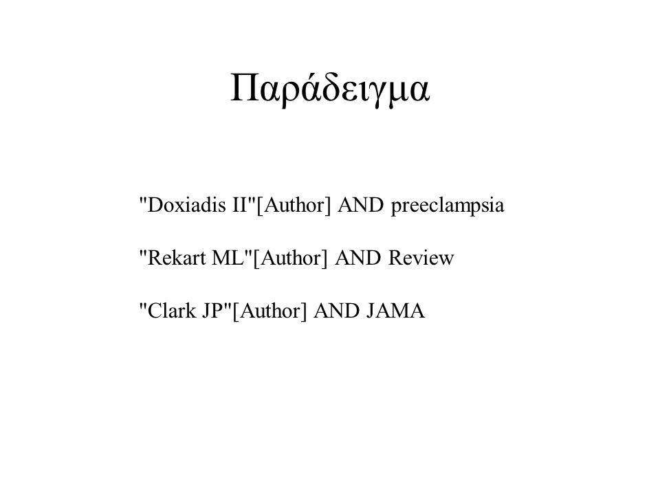 Παράδειγμα Doxiadis II [Author] AND preeclampsia Rekart ML [Author] AND Review Clark JP [Author] AND JAMA