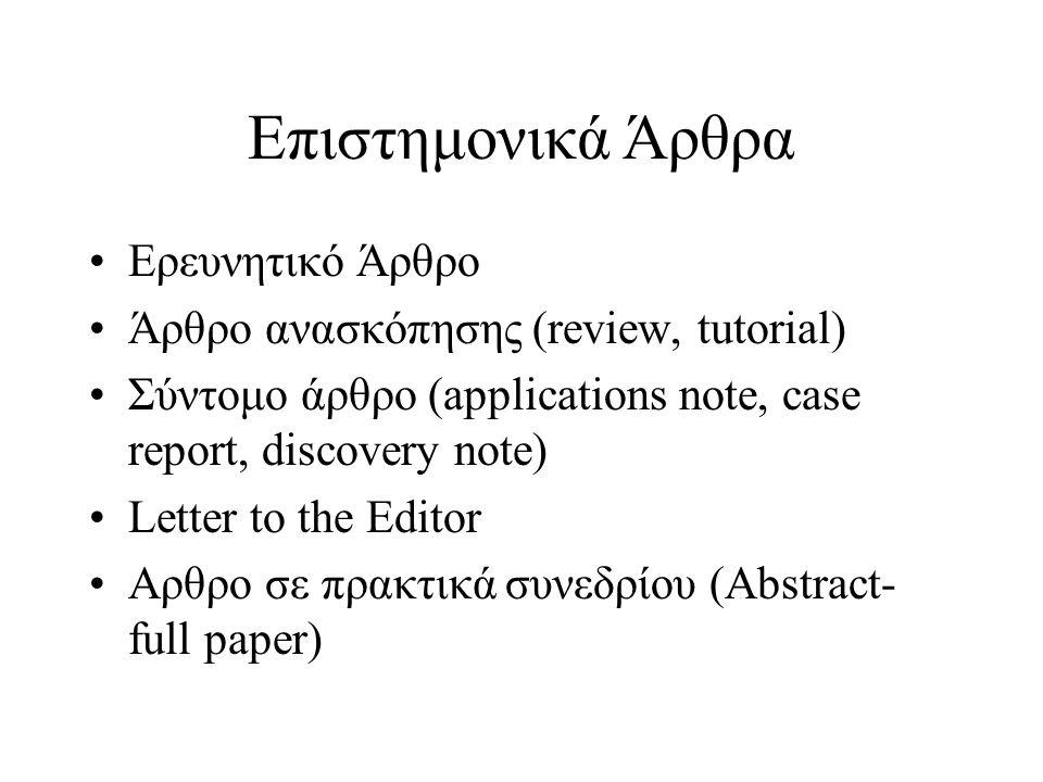 Επιστημονικά Άρθρα Ερευνητικό Άρθρο Άρθρο ανασκόπησης (review, tutorial) Σύντομο άρθρο (applications note, case report, discovery note) Letter to the Editor Αρθρο σε πρακτικά συνεδρίου (Abstract- full paper)