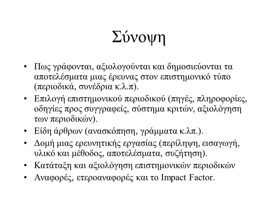 Επιστημονική Βιβλιογραφία Η μοναδική ή η κυριότερη πρωτογενής πηγή επιστημονικής πληροφορίας Διάδοση της γνώσης Πηγή καταξίωσης για τους επιστήμονες (Κατάληψη θέσεων, χρηματοδοτήσεις κλπ) Πολλά προβλήματα τα οποία πηγάζουν από τα παραπάνω Βασικό ρόλο παίζει η ένοια της αναφοράς (citation)