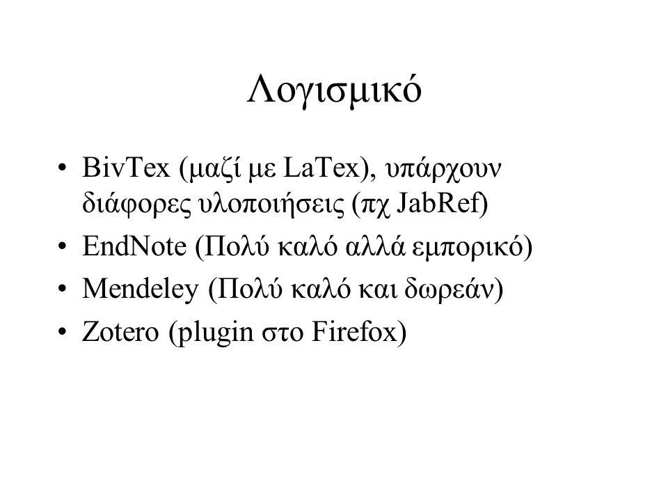 Λογισμικό BivTex (μαζί με LaTex), υπάρχουν διάφορες υλοποιήσεις (πχ JabRef) EndNote (Πολύ καλό αλλά εμπορικό) Mendeley (Πολύ καλό και δωρεάν) Zotero (plugin στο Firefox)