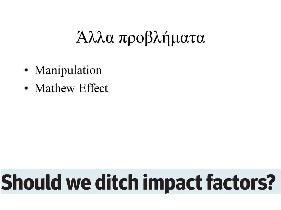 Άλλα προβλήματα Manipulation Mathew Effect
