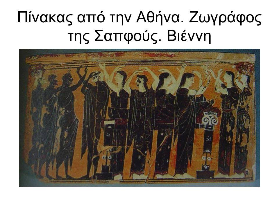 Πίνακας από την Αθήνα. Ζωγράφος της Σαπφούς. Βιέννη