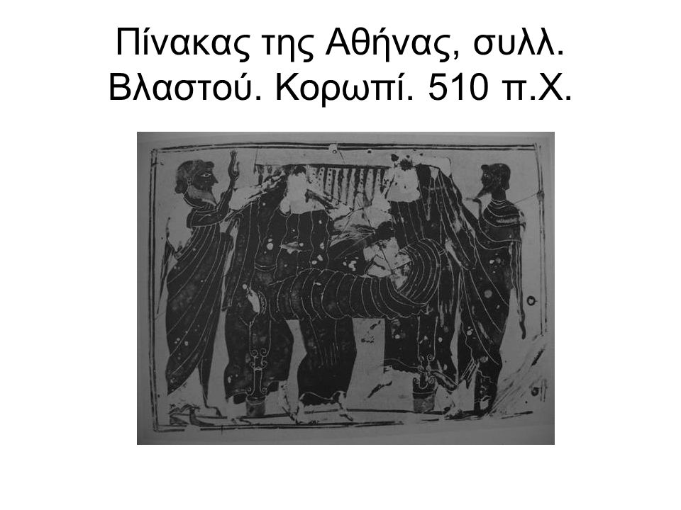 Πίνακας της Αθήνας, συλλ. Βλαστού. Κορωπί. 510 π.Χ.