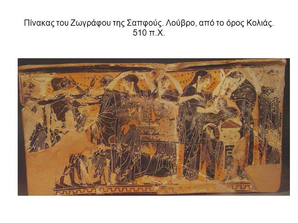 Πίνακας του Ζωγράφου της Σαπφούς. Λούβρο, από το όρος Κολιάς. 510 π.Χ.