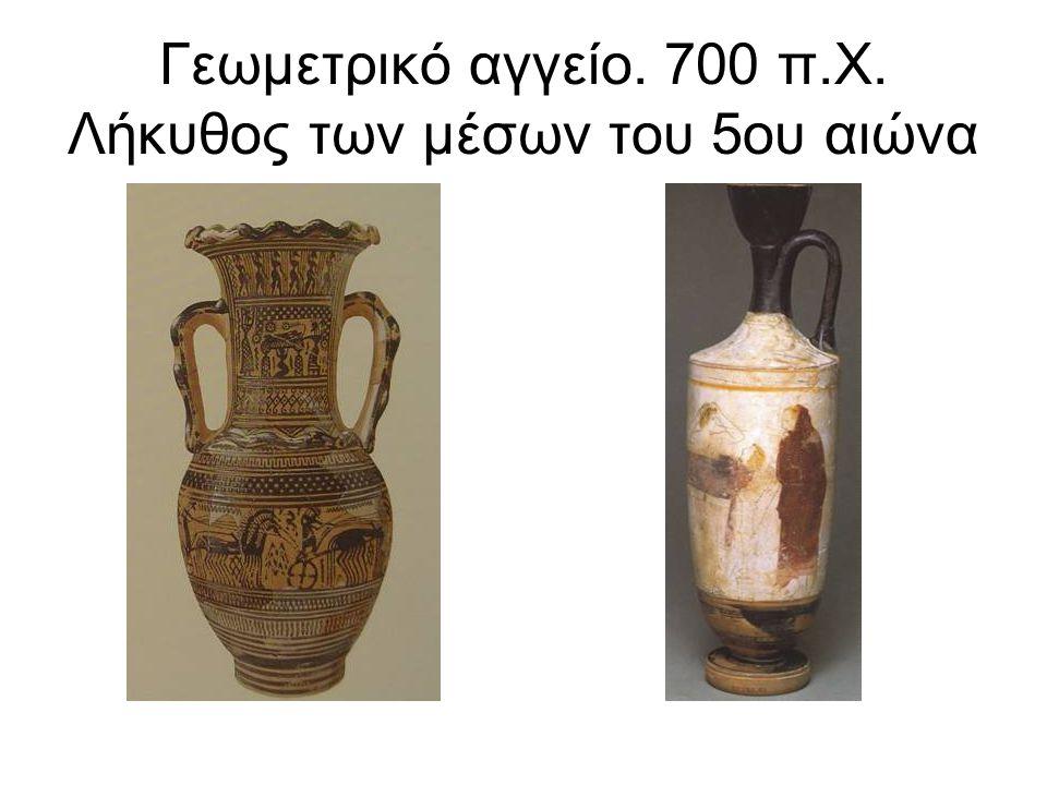 Γεωμετρικό αγγείο. 700 π.Χ. Λήκυθος των μέσων του 5ου αιώνα