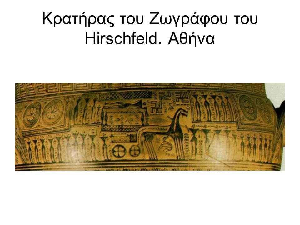 Κρατήρας του Ζωγράφου του Hirschfeld. Αθήνα