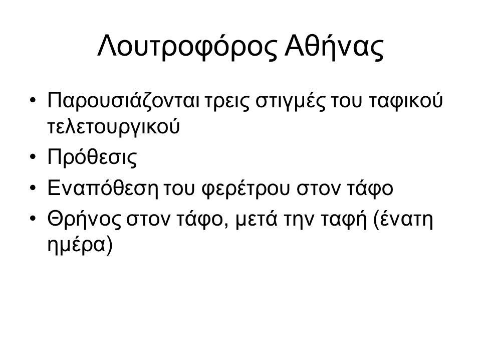 Λουτροφόρος Αθήνας Παρουσιάζονται τρεις στιγμές του ταφικού τελετουργικού Πρόθεσις Εναπόθεση του φερέτρου στον τάφο Θρήνος στον τάφο, μετά την ταφή (έ