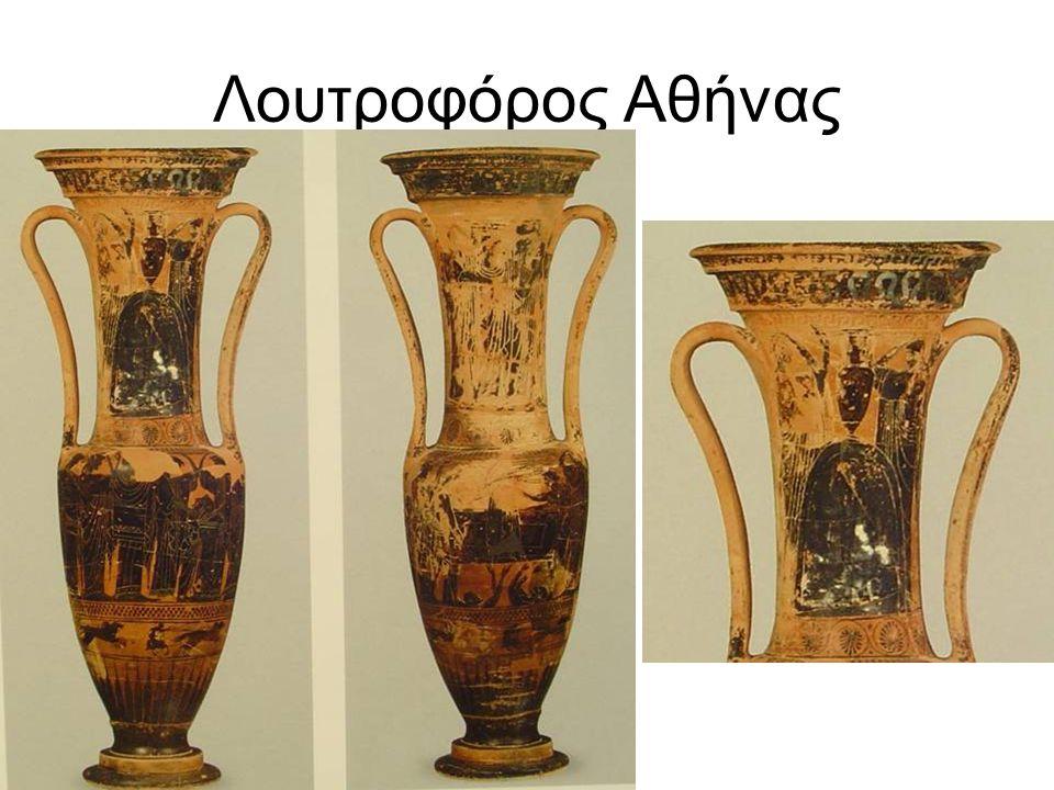 Λουτροφόρος Αθήνας