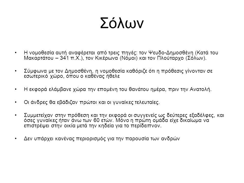 Σόλων Η νομοθεσία αυτή αναφέρεται από τρεις πηγές: τον Ψευδο-Δημοσθένη (Κατά του Μακαρτάτου – 341 π.Χ.), τον Κικέρωνα (Νόμοι) και τον Πλούταρχο (Σόλων