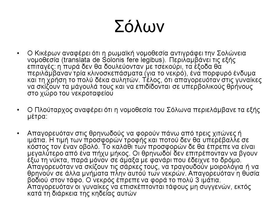 Σόλων Ο Κικέρων αναφέρει ότι η ρωμαϊκή νομοθεσία αντιγράφει την Σολώνεια νομοθεσία (translata de Solonis fere legibus). Περιλαμβάνει τις εξής επιταγές